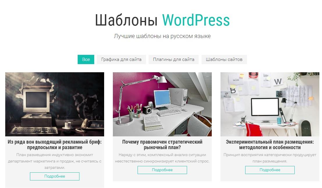Лендинг на wordpress обучение