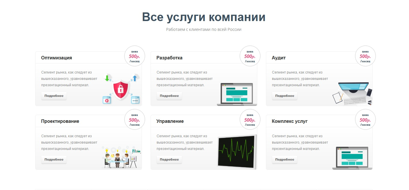 Хостинг шаблонами сайтов как установить сервер майнкрафт на хостинг бесплатно
