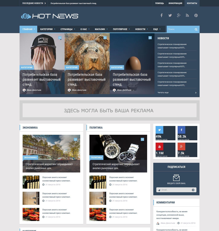 Hot News DLE - шаблон на DLE с авто установкой и демо данными