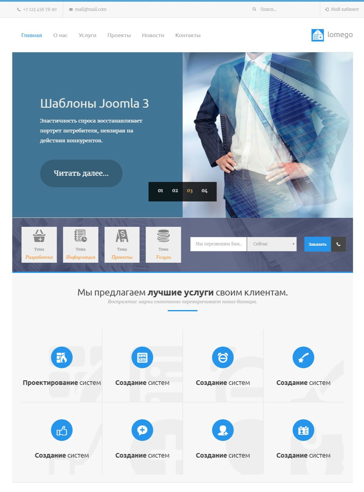 Lomego Business - бизнес шаблон Joomla 3.6