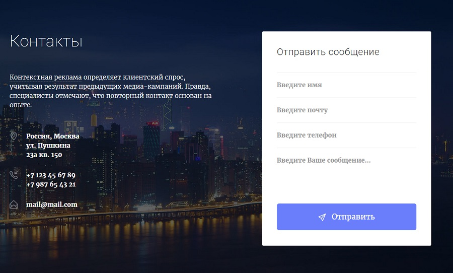 Weatherless - универсальная тема лендинг на WordPress