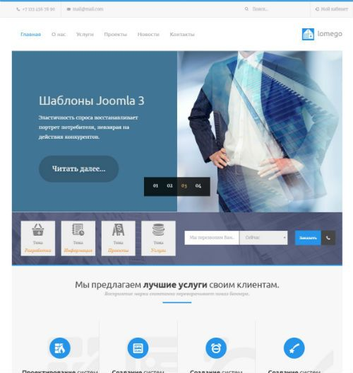 Lomego Business - бизнес шаблон Joomla 3.6.2