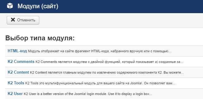 Создание модуля Joomla